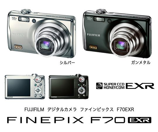 [写真]デジタルカメラ「FinePix F70EXR」